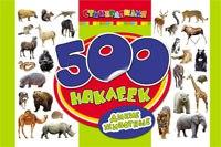 500 наклеек. дикие животные