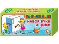 Магнитный набор цифр и букв русского алфавита, Десятое королевство