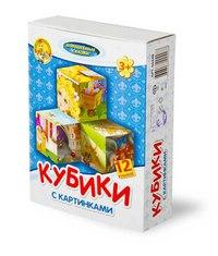 """Кубики с картинками """"волшебные сказки"""", 12 штук, Десятое королевство"""