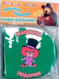 Маша и медведь. машины подарки. книжка-пищалка для ванной