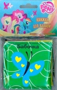 Мой маленький пони. бабочка. книжка-раскладушка для ванной