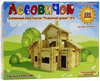 Конструктор «разборный домик» №6, 320 деталей, Лесовичок