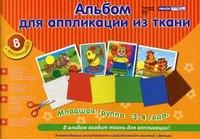 Альбом для аппликации из ткани. младшая группа (3-4 года). + цветные рисунки для аппликации + бумажные выкройки + 10 лоскутков т