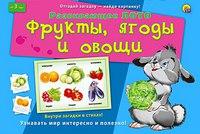 """Лото с загадками """"фрукты, ягоды и овощи"""", Проф-Пресс"""