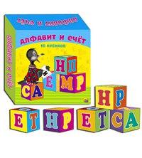 Картонные кубики. алфавит и счет, Проф-Пресс