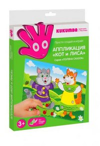 "Аппликация ""кот и лиса"", Kukumba, Эгмонт"