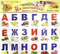 Азбука на магнитах. фрукты-овощи, Антураж