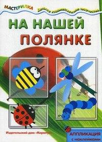 На нашей полянке. аппликация с наклейками. для детей от 4-10 лет