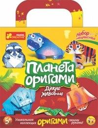 """Набор для творчества """"планета оригами. дикие животные"""", Ранок"""