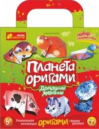 """Набор для творчества """"планета оригами. домашние животные"""", Ранок"""