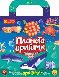 """Набор для творчества """"планета оригами. подводный мир"""", Ранок"""