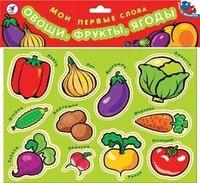 """Магниты """"мои первые слова. овощи, фрукты, ягоды"""", Дрофа-Медиа"""