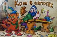 """Настольно-печатная игра """"кот в сапогах"""", Игр и Ко (Топ Игрушка)"""