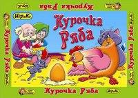 """Настольно-печатная игра """"курочка ряба"""", Игр и Ко (Топ Игрушка)"""