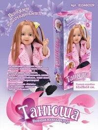 """Кукла """"танюша"""" (с рыжими волосами), Shantou Gepai"""