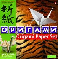 """Набор бумаги для оригами """"мех и кожа"""", 24 листа, Альт"""