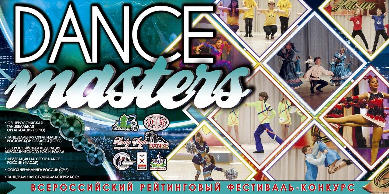 Афиша Ростов-на-Дону DANCE MASTERS - 2017 Рейтинговый Турнир