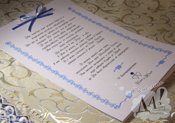 Слова родителей для вручения подарка на свадьбе 306