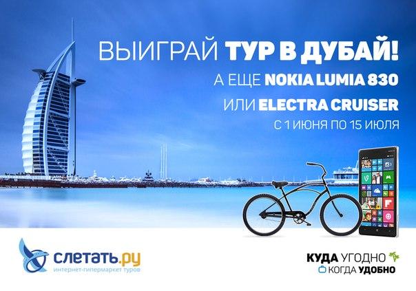 Rv-tur   Турагентство Слетать ру Sletat ru