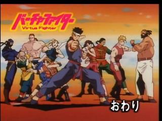 [hSa] Virtua Fighter Episode 32