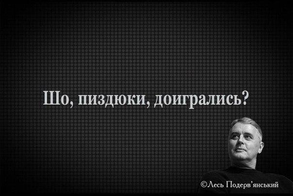 """""""Может мы хоть раз на х## повертим россиян"""", - СБУ обнародовала разговор Дремова незадолго до ликвидации - Цензор.НЕТ 4052"""