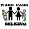 """вейк-парк """"Белкино"""""""