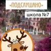 Подслушано | Школа#7. Вологда.