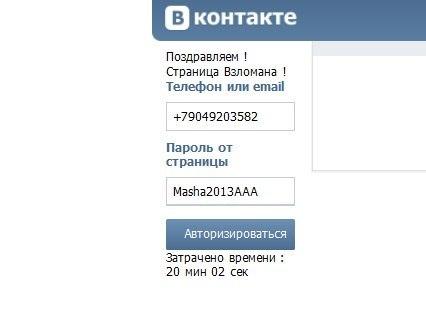 Скачать программу для взлома вконтакте Взломать вконтакте.
