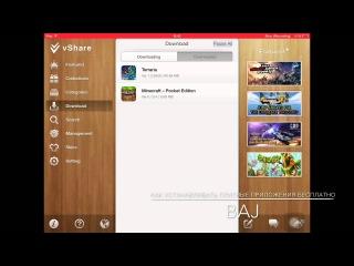 Как устанавливать платные игры бесплатно и без PC на iOS 7.0 - 8.4
