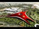 Феррари парк Ferrari World в Абу-Даби ОАЭ