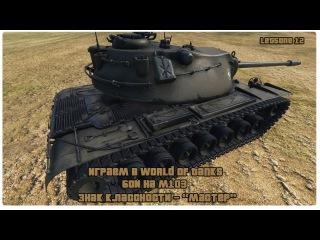 Играем в World of Tanks / Бой на М103 / Знак классности