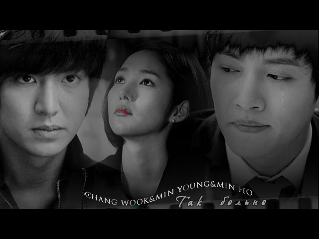 Chang WookMin YoungMin Ho ღ♥ Так больно (Part3 )