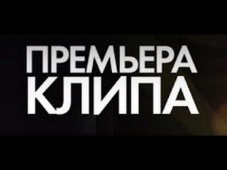 Мот feat Бьянка - Абсолютно Всё (Премьера клипа Рэп Кот, 2015) НОВИНКА