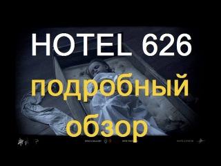 Hotel 626. Обсуждение игры