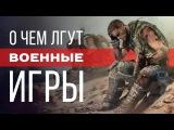 О чем лгут военные игры