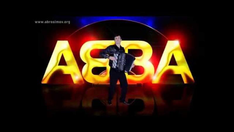 ЛУЧШИЕ ПЕСНИ группы АББА на БАЯНЕ - ABBA songs on the accordion