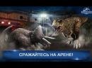 Jurassic World: Game - Битвы динозавров на Android (Обзор/Review)