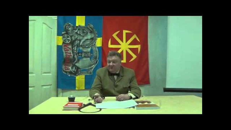 Владимир Авдеев. Арийское и семитское противостояние двух миров.