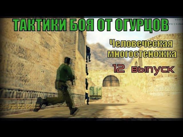 Тактики боя от огурцов 12 Выпуск