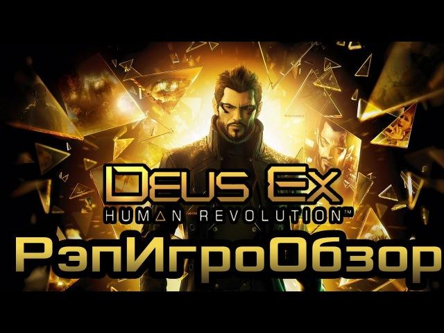 РэпИгроОбзор - Deus Ex Human Revolution