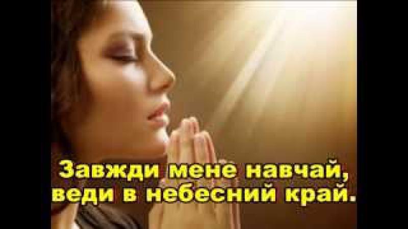За все Тобі я дякую (Християнське Караоке) Християнські пісні
