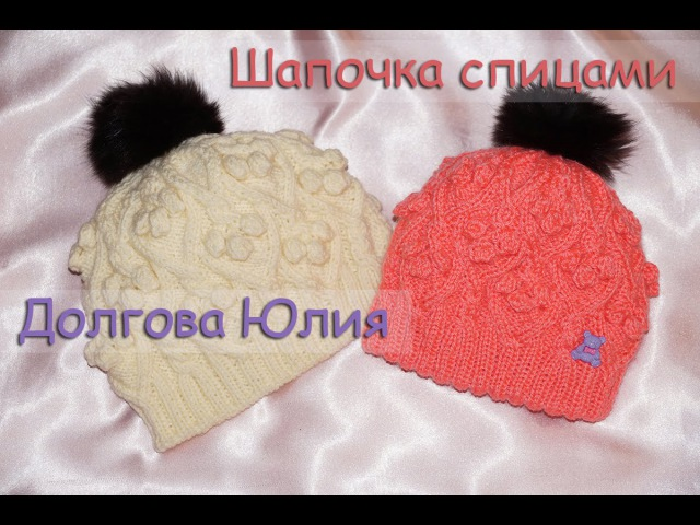 Вязание спицами. Шапка с рельефным узором и шишечками Knitting. Cap