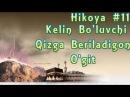 Hikoya 11 Kelin Bo'luvchi Qizga Beriladigon O'git