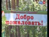 Излюбленное место отдыха ельчан – туристическая база «Дружба» начала прием гостей