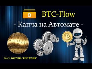 BTC-Flow - Bot : Бесплатно Новый Скрипт - Бот! Капча на Автомате!