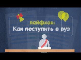Лайфхак: Как поступить в вуз  – 2015