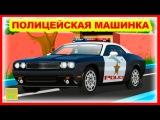 Полицейская МАШИНКА. Мультик для детей малышей про тачку машинку. Смотреть ИГРУ