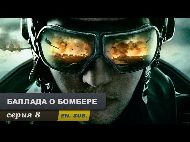 Баллада о бомбере. Серия 8. The Bomber. Episode 8. (With English subtitles)