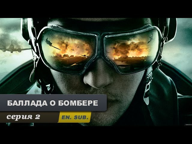 Баллада о бомбере. Серия 2. The Bomber. Episode 2. (With English subtitles)