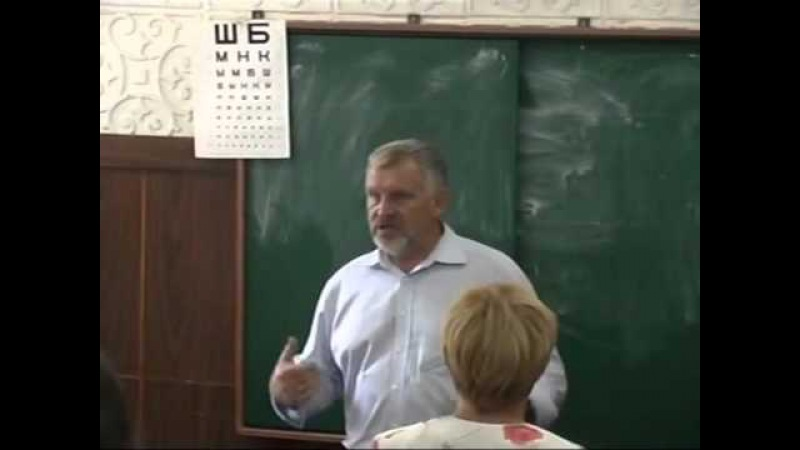 В.Г.Жданов - Восстановление зрения (3 часть)